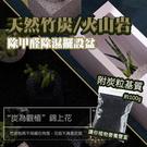 【JAR嚴選】竹炭火山岩除甲醛除濕花盆