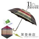 雨傘 萊登傘 經典格紋 自動直傘 大傘面110公分 易甩乾 鐵氟龍 Leotern 金紅格紋
