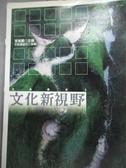 【書寶二手書T5/社會_LMN】文化新視野_李瑞騰