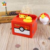 神奇寶貝 皮卡丘零錢存錢筒 寶可夢 日本SHINE出品 玩具 生日禮物