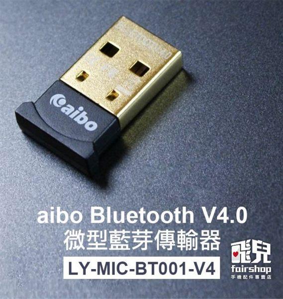 【妃凡】aibo Bluetooth 4.0 微型藍芽傳輸器 LY-MIC-BT001-V4 迷你 NCC認證