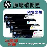 HP 原廠碳粉匣 四色套組 CE310A 黑 + CE311A 藍 + CE312A 黃 + CE313A 紅 (126A)
