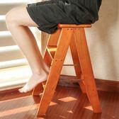 實木創意折疊凳室內兩用梯凳家用多功能廚房凳登高三步便攜小梯子igo「Top3c」