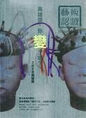 藝術認證(雙月刊)NO.91(2020.04)