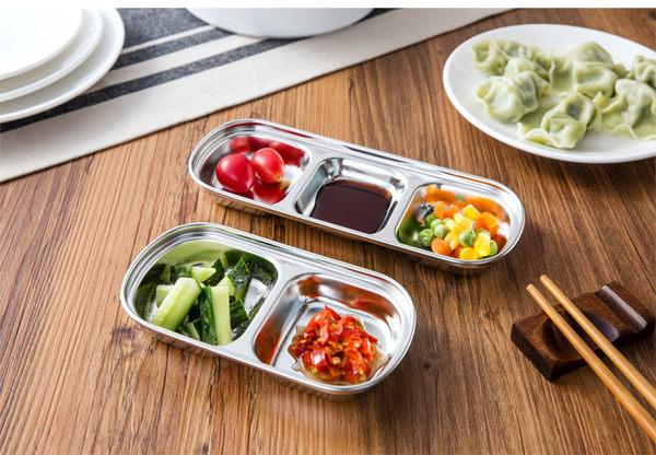Qmishop 加厚不銹鋼醬料碟多格蘸料碟小菜碟 餐具【QJ1835】