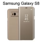 三星 Galaxy S8 G950FD 原廠鏡面透視感應皮套(立架式) 金色 原廠皮套