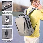 雙肩包男密碼鎖防盜usb充電背包休閒多功能商務書包 可可鞋櫃