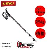 【速捷戶外】德國LEKI  6362849 MAKALU 輕量航太鋁合金快扣登山杖  圓頭泡棉握把 登山/健行