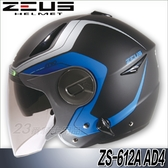 【瑞獅 ZEUS 安全帽 ZS-612A 612A AD4 消光黑藍】內藏墨鏡 雙鏡片 半罩 3/4罩 免運費