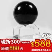 【限時下殺 免運】黑色水晶球擺件 除穢化煞消災解厄風水球 含開光 A1寶石