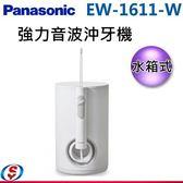 【信源】【Panasonic 國際牌 水箱式 強力音波沖牙機】 EW-1611-W / EW1611W