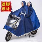 太空電瓶車摩托車單雙人雨衣雨披加大加厚男女時尚電動車雨披 糖糖日系森女屋