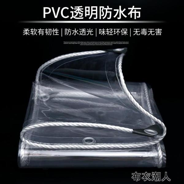 陽臺擋雨神器透明防水簾pvc加厚遮雨板擋風防雨篷布塑料油帆 【快速出貨】