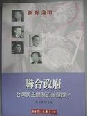 【書寶二手書T4/政治_GVH】聯合政府:台灣民主體制的新選擇_蘇永欽~一元起標
