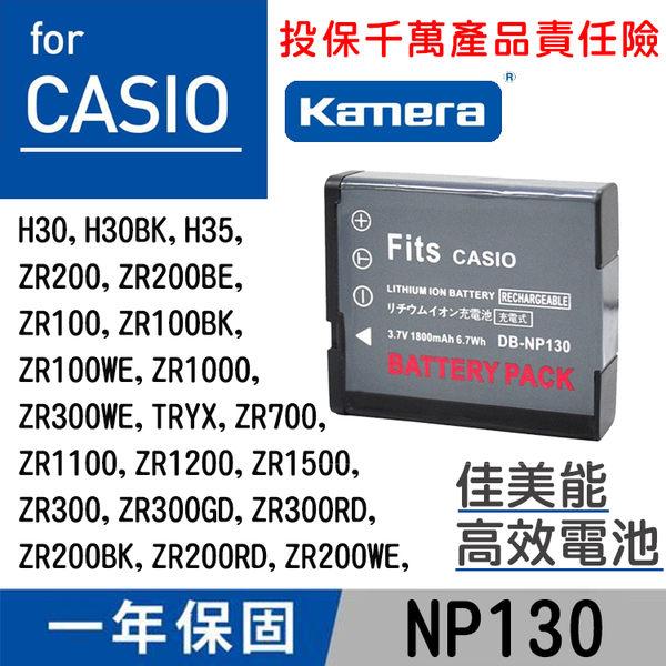 御彩數位@佳美能Casio NP130 電池 ZR3600 ZR3500ZR2000ZR1500EZ-H30