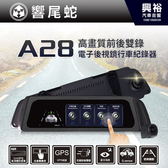 【響尾蛇】A28高畫質前後雙錄電子後視鏡行車紀錄器*10吋IPS觸控螢幕/GPS測速/星光夜視/倒車顯影