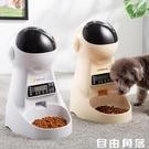 狗狗自動喂食器小狗狗糧定時定量喂糧機貓糧碗狗碗狗糧機寵物用品  自由角落