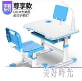 兒童學習桌簡約學寫字桌小學生家用書桌可升降小孩子桌椅組合套裝TT3282『美好時光』