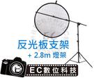 【EC數位】 反光板臂夾 + 280CM大燈架  反光板支架 反光板固定支架 反光板夾臂 三節式支架 套裝組