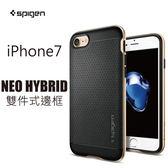 奇膜包膜 贈玻璃膜 SGP SPIGEN iPhone7(4.7) /  7 Plus (5.5)  Neo Hybrid 雙件式邊框手機殼