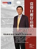 二手書博民逛書店《當巷口柑仔店變WAL-MART-財經企管348》 R2Y ISBN:9864178113