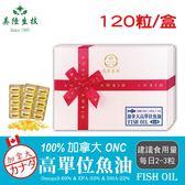 【美陸生技】100%加拿大ONC高純度TG型魚油【120粒/盒(禮盒)】AWBIO