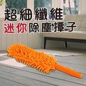 【G+居家】 除塵可彎曲乾濕兩用迷你桌上撢子(橘色)