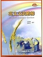 二手書博民逛書店 《英文文法階梯: English Grammar Juncture》 R2Y ISBN:4710660289740│康雅蘭/嚴雅貞