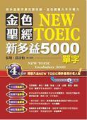 金色聖經NEW TOEIC 新多益5000單字
