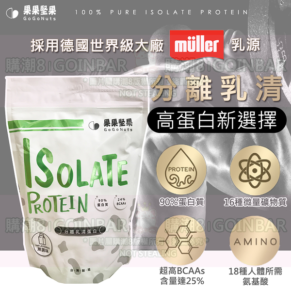 果果堅果 ISOLATE分離乳清蛋白飲-無調味(500g/包) 乳糖不耐症適用 高蛋白 乳清 高蛋白粉 健身 (購潮8)
