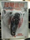 挖寶二手片-0B01-568-正版DVD-電影【神鬼獵熊】-詹姆斯瑞馬 雪琳芬恩 朗卡森(直購價)