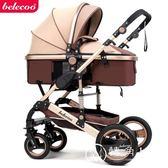 貝麗可高景觀嬰兒推車可坐躺折疊雙向四輪避震寶寶手推車