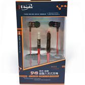 【中將3C】E-books  S49  音控+接聽鋁製入耳式耳機   .E1-S49