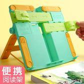 看書架 兒童閱讀架簡易桌上多功能讀撐放書本固定可折疊 DR18652【Rose中大尺碼】