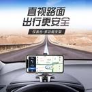 車用手機架 車載手機儀表台支架汽車車內導航萬能車用多功能通用網紅創意支駕 歐歐