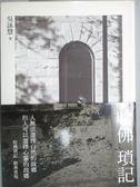 【書寶二手書T1/大學教育_KPQ】哈佛瑣記(增訂版)_吳詠慧