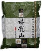 米神林龍山 2kg