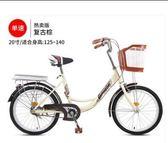 熱銷自行車成人自行車男女式變速輕便城市代步通勤單車復古26寸學生淑女 品生活旗艦店LX