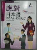 【書寶二手書T4/語言學習_ZBT】應對日本語_CLC文化