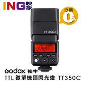 【6期0利率】Godox 神牛 TT350C 機頂閃光燈 for Canon 開年公司貨 TT350