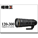 Nikon AF-S 120-300mm F2.8 E FL ED SR VR 公司貨【接受客訂】