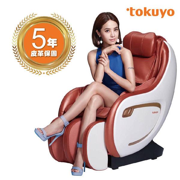 tokuyo Mini玩美按摩椅小沙發 PLUS TC-292