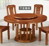 【新北大】J919-2 #A24柚木4.2尺實木圓桌/餐桌#A245(含轉盤)-2019購