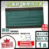(雙鋼印) 久富餘 撞色系列 成人醫用口罩 醫療口罩 (黑綠) 50入/盒 (台灣製造 CNS14774) 專品藥局