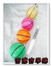 古意古早味 塑膠籃球 (1組4粒/直徑11公分) 懷舊童玩 小籃球 塑膠球 小皮球 小球 小狗玩耍