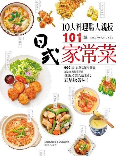 10大料理職人親授101道日式家常菜:900張簡單易懂步驟圖,讓您在家輕鬆做出健康又...