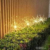 太陽能燈戶外庭院燈花園別墅裝飾燈防水蒲公英燈插地煙花燈草坪燈 布衣潮人