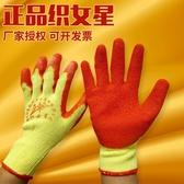 A級正品織女星勞保手套耐磨防滑加厚手套玻璃廠專用防割浸膠手套 安妮塔小鋪