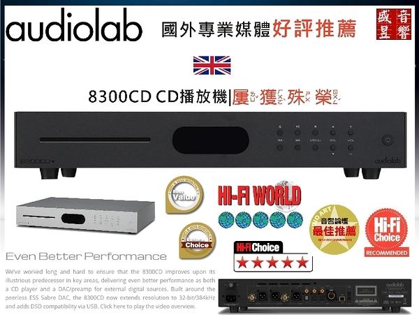 盛昱音響『鈔有禮 - 獨家優惠 - 附贈品』英國 Audiolab 8300CD 播放機黑色 - 迎家公司貨