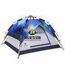 戶外帳篷 全自動3-4人野外露宿露營雙人雙層免搭建裝備液壓帳篷 星空 均碼【創世紀生活館】